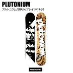 PLUTONIUM プルトニウム BRAIN ブレイン 19-20 スノーボード板 フリースタイル 2020 旧モデル