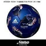 ADIDAS/アディダス/テルスター18試合球レプリカグライダーJFA4号球/AF4306JP//[モリスポ]サッカーボール