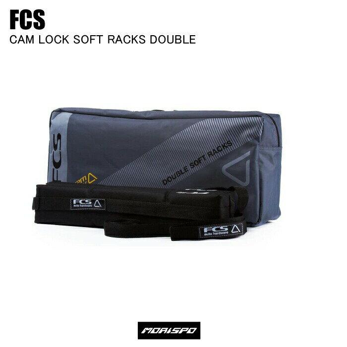FCS エフシーエス CAM LOCK SOFT RACKS DOUBLE カムロックソフトラックスダブル サーフィン カー用品 サーフボード サーフ ST