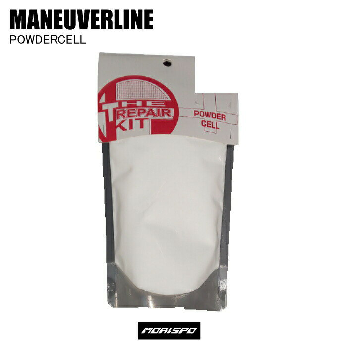 MANEUVERLINE マニューバーライン POWDERCELL REPAIRKIT パウダーセル サーフィン リペア サーフボード修理用品 メンテナンス アクセサリー サーフ ST