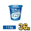 明治 プロビオヨーグルト LG21 【36個セット】| meiji LG21 乳酸菌飲料 ヨーグルト プロビオヨーグルト