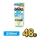 明治 SAVAS ザバスミルクプロテインバニラ 200ml 【48本】|meiji 明治 プロテイン飲料 ダイエット スポーツ飲料 明治特約店