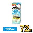 明治 SAVAS ザバスミルクプロテインバニラ 200ml 【72本】|meiji 明治 プロテイン飲料 ダイエット スポーツ飲料 明治特約店