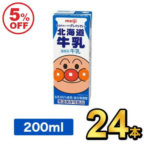 明治 それいけ!アンパンマンの北海道牛乳 200ml 【24本】|meiji 牛乳 ミルク 紙パック ミニ 詰め合わせ ケース 明治特約店