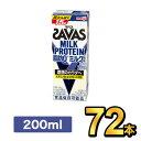 明治 SAVAS ザバスミルクプロテインミルク風味 200ml 【72本】 meiji 明治 プロテイン飲料 ダイエット スポーツ飲料 明治特約店