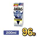 明治 SAVAS ザバスミルクプロテインミルク風味 200ml 【96本】 meiji 明治 プロテイン飲料 ダイエット スポーツ飲料 明治特約店