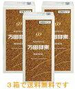 万田酵素ペーストの個包装タイプで好評です。送料・代引き手数料無料万田酵素サンプルと計10%...