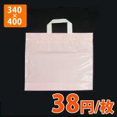 【ポリ袋】ループハンドルバッグ400×340mm(マチ付き) ベビーピンク 50枚