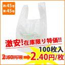 【ポリ袋】モロフジレジ袋西45号・東45号(100枚入)厚み0.018mm【在庫限り特価!】
