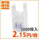 【ポリ袋】レジ袋〈乳白〉西40号・東30号 TA-40 エンボス加工(3000枚入)