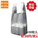 【ポリ袋】厚手レジ袋(半透明)西35号・東20号(モロフジ名入)(100枚入)【アウトレット】