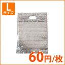 【保冷袋】保冷袋(ジップ付き)Lサイズ295×375mm 20枚入り