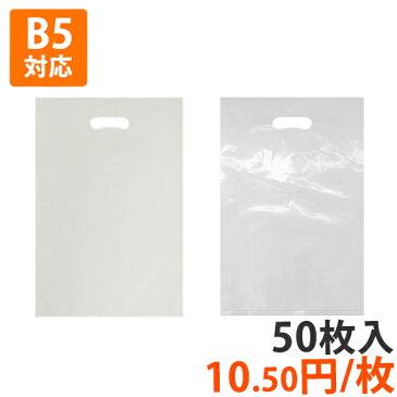 【ポリ袋】小判抜き袋B5サイズ250×360mm(50枚入り)