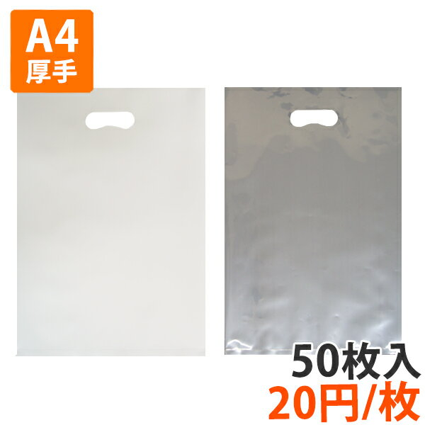 【ポリ袋】厚手タイプ 小判抜き袋300×420mm(50枚入り)