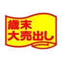 【シール】季節菓子シール 歳末大売出し 50×37mm LX...