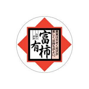 【シール】青果シール 富有柿 36×36mm LZ322 (500枚入り)