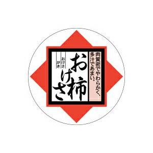 【シール】青果シール おけさ柿 36×36mm LZ323 (500枚入り)