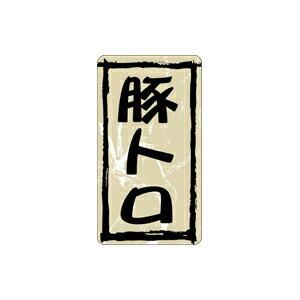 【シール】精肉シール 豚トロ 25×45mm LY356 (500枚入り)