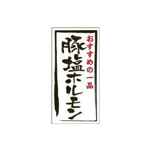 【シール】精肉シール 豚塩ホルモンマットPET 20×40mm LY468 (500枚入り)