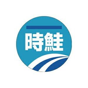【シール】鮮魚シール 時鮭 30×30mm LH180 (500枚入り)