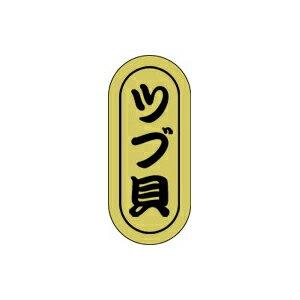 【シール】鮮魚シール ツブ貝小ホイル 7×16mm LH564 (1000枚入り)