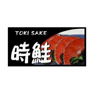 【シール】鮮魚シール 時鮭カラー 50×25mm LH662 (300枚入り)