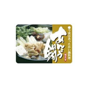 【シール】鮮魚シール あんこう鍋 46×32mm LH730 (200枚入り)