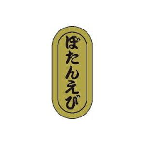 【シール】鮮魚シール ぼたんえび小ホイル 7×16mm LH964 (1000枚入り)
