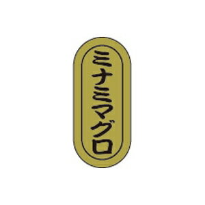 【シール】鮮魚シール ミナミマグロ小ホイル 7×16mm LH967 (1000枚入り)