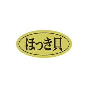 【シール】鮮魚シール ほっき貝楕円ホイル 20×10mm LHB00 (500枚入り)