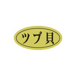 【シール】鮮魚シール ツブ貝楕円ホイル 20×10mm LHB00 (500枚入り)