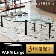 テーブル 【送料無料】 ガラステーブル 丸テーブル センターテーブル PARM ラージサイズ セパレート 分割 ガラス 円形 インテリア 家具 北欧 モダン アルモニア 新生活