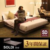 ベッド セミダブルベッド ベッドフレーム 本格ベッド SOLDI セミダブルサイズ bed ベッド 天然木 モダンテイスト モダンリビング 北欧テイスト ナチュラル シンプル インテリア 家具 北欧 モダン アルモニア 新生活 スーパーセール