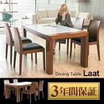 ダイニングテーブルダイニング食卓テーブル木製ダイニングチェアテーブル食卓Laatモダンテイストモダンリビング北欧テイストナチュラルテイストデザイナーズシンプルインテリア家具北欧モダンアルモニア