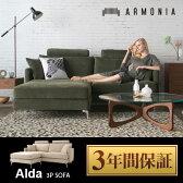 ソファー ハイバックソファ オットマン ヘッドレスト sofa 3人掛け 3年間保証 Alda モダンテイスト リビング 北欧スタイル 布地 ソファカバー インテリア 家具 北欧 モダン アルモニア 新生活