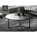 【10%OFF 3/11 午前2時まで】 センターテーブル ローテーブル 円型 リビングテーブル 木製 モダン 北欧 おしゃれ シンプル デザイナーズ MAJAKKA