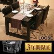 ダイニングテーブル ダイニングテーブルセット ダイニングセット ダイニングチェア ガラス 木製 食卓 LOOSE 食卓テーブル モダンリビング シンプル デザイナーズ インテリア 家具 北欧 モダン アルモニア