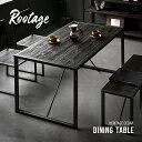 ダイニングテーブル 4人掛け 送料無料 無垢材 天然木 木製テーブル 食卓テーブル テーブル アイアン 幅150cm 高さ72cm 長方形 おしゃれ ヴィンテージ ビンテージ アンティーク 古材