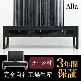 テレビボード セットで使うとより統一感のあるモダンなロースタイルを演出します♪『alla』ブラック wn-03モダンテイスト モダンリビング 北欧テイスト ナチュラルテイスト 新生活