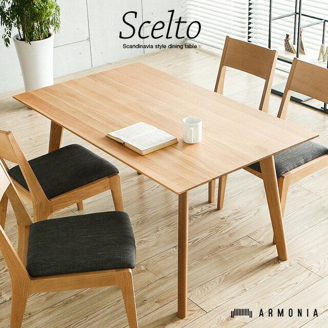 【50%OFF 3/11 午前2時まで】 ダイニングテーブル ダイニング 木製 テーブル 食卓 Scelto 無垢 食卓テーブル ナチュラル デザイナーズ シンプル インテリア 家具 北欧 モダン