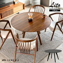 ダイニングテーブル ダイニング 木製 円形 テーブル 食卓 Lito 無垢 食卓テーブル デザイナーズ シンプル アルモニア インテリア 家具 北欧 モダン