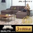 ソファ ソファー ソファーセット sofa 3年保証 3人掛けソファー ソファ QUALITA フェザー仕様 布地 ファブリック オットマン ソファーカバー インテリア 家具 北欧 モダン アルモニア