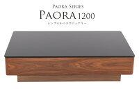 テーブル【送料無料】センターテーブルPaoraガラステーブルパオラ1200ガラスリビングテーブルセンターテーブル木製脚収納モダン北欧ナチュラルインテリア家具アルモニア