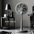 DC扇風機 リモコン付き おしゃれ 送料無料 リビング扇風機 リビングファン DCファン DCモーター パワフル 強力 自動首振り 風量調節 高さ調整 自動OFFタイマー 液晶パネル 静音 省エネ &DECO アンドデコ Armonia
