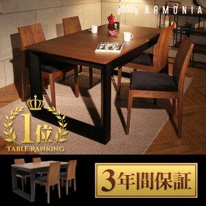 ダイニング テーブルセット テーブル ナチュラル シンプル インテリア アルモニア