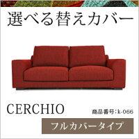 https://image.rakuten.co.jp/moromoro/cabinet/kaekaba/covering_s04.jpg