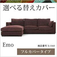 http://image.rakuten.co.jp/moromoro/cabinet/kaekaba/covering_s08.jpg