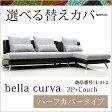 交換用ソファーカバー【Bella Curva】 3P+カウチ ハーフカバー(受注生産約40〜50日前後納期) 新生活