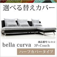 交換用ソファーカバー【BellaCurva】3P+カウチハーフカバー(受注生産約40〜50日前後納期)新生活