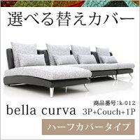 https://image.rakuten.co.jp/moromoro/cabinet/kaekaba/covering_s16.jpg